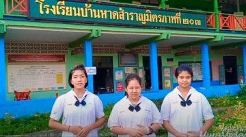 โรงเรียนบ้านหาดสำราญ มิตรภาพที่ 207