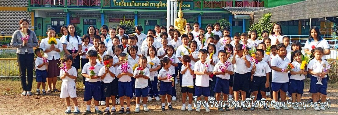 โรงเรียนบ้านหาดสำราญ มิตรภาพที่207
