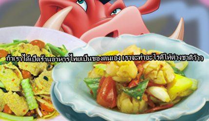 ถ้าเราได้เปิดร้านอาหารไทยเป็นของตนเอง เราจะทำอะไรดีให้ต่างชาติว้าว