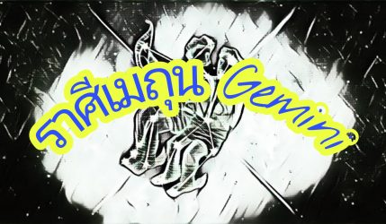 ราศีเมถุน Gemini