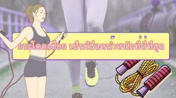 กระโดดเชือก เป็นวิธีลดน้ำหนักที่ดีที่สุด
