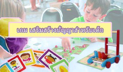 เกม เสริมสร้างปัญญาสำหรับเด็ก