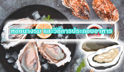 หอยนางรม และวิธีการประกอบอาหาร