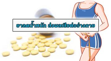 ยาลดน้ำหนัก ส่งผลเสียต่อร่างกาย