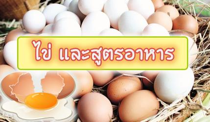 ไข่ และสูตรอาหาร