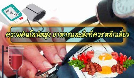 ความดันโลหิตสูง อาหารและสิ่งที่ควรหลีกเลี่ยง