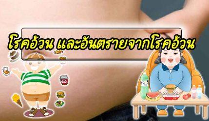 โรคอ้วน และอันตรายจากโรคอ้วน