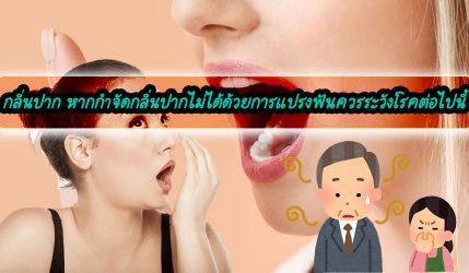 กลิ่นปาก หากกำจัดกลิ่นปากไม่ได้ด้วยการแปรงฟันควรระวังโรคต่อไปนี้