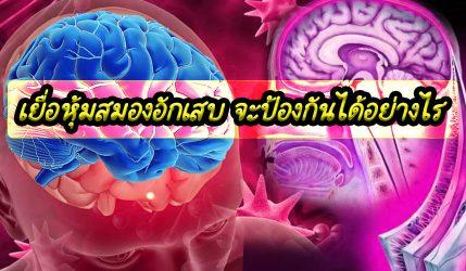เยื่อหุ้มสมองอักเสบ จะป้องกันได้อย่างไร