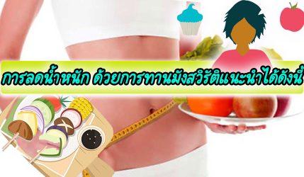 การลดน้ำหนัก ด้วยการทานมังสวิรัติแนะนำได้ดังนี้