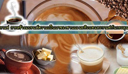 กาแฟ การสร้างแบรนด์ความเป็นมาของชานมเนยทิเบตและกาแฟกันกระสุน