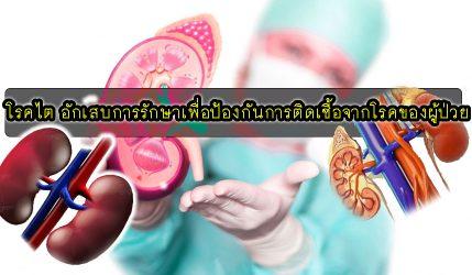 โรคไต อักเสบการรักษาเพื่อป้องกันการติดเชื้อจากโรคของผู้ป่วย