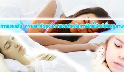 การนอนหลับ ความสำคัญของการนอนสำหรับการฝึกขึ้นใหม่เพื่อสุขภาพ
