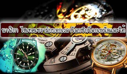 นาฬิกา ไฮเทคเซรามิกบอกเวลาโลกซีกโลกเหนือและใต้