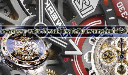 การออกแบบ นาฬิกาจักรกลอัตโนมัติอธิบายรายละเอียดได้ดังนี้