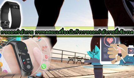 การออกกำลังกาย การทดสอบเครื่องนับก้าวการออกกำลังกายที่เข้มงวด