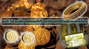 ทองคำ โบราณเครื่องประดับทองที่ทำโดยการยืมกรรมวิธีการผลิตทองแบบดั้งเดิม