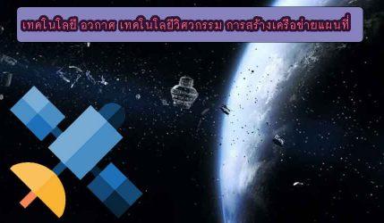 เทคโนโลยี อวกาศ เทคโนโลยีวิศวกรรม การสร้างเครือข่ายแผนที่