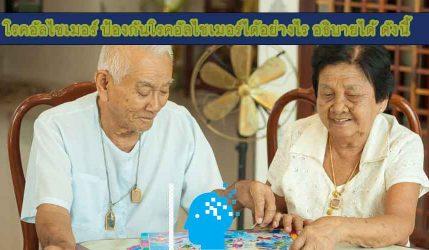 โรคอัลไซเมอร์ ป้องกันโรคอัลไซเมอร์ได้อย่างไร อธิบายได้ ดังนี้
