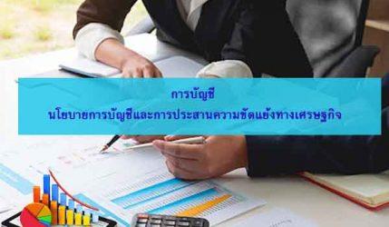 การบัญชี นโยบายการบัญชีและการประสานความขัดแย้งทางเศรษฐกิจ