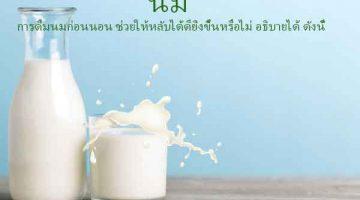 นม การดื่มนมก่อนนอน ช่วยให้หลับได้ดียิ่งขึ้นหรือไม่ อธิบายได้ ดังนี้
